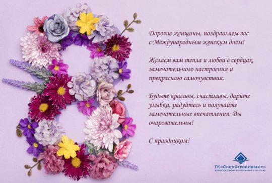 Коллектив «СносСтройИнвест» поздравляет всех женщин с праздником Весны — 8 Марта!