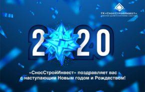 «СносСтройИнвест» поздравляет вас с Новым 2020 годом!
