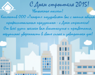 День строителя 2015