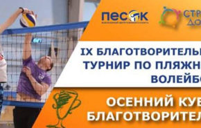 25 октября среди строительных компаний состоится IX Благотворительный турнир по пляжному волейболу