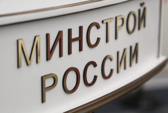 Штаб по техническому нормированию организован при Минстрое России