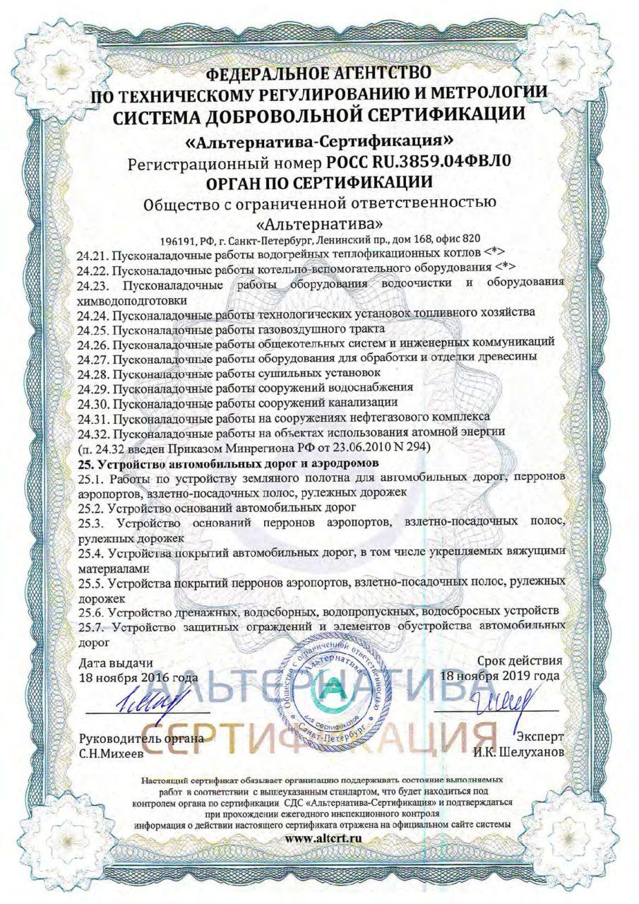 Приложение 9 к сертификату