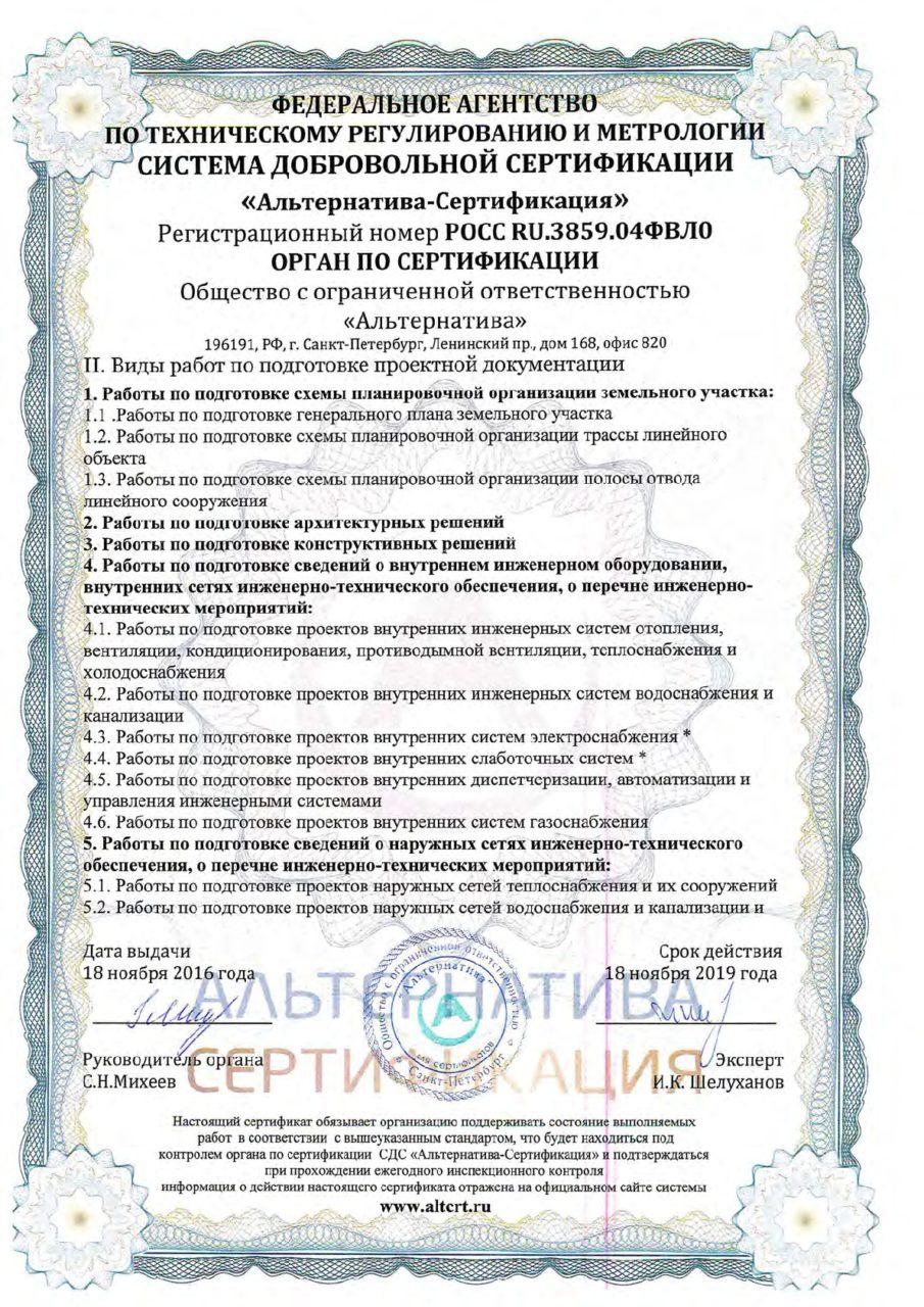 Приложение 1 к сертификату