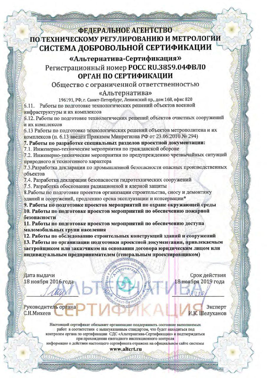 Приложение 3 к сертификату