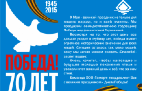 Коллектив ООО «СносСтройИвест» поздравляет Вас с великим праздником — 70-ти летитем Победы!