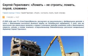 Сергей Герилович: «Ломать – не строить; ломать, порой, сложнее» (Строительный Еженедельник 11.02.2021)