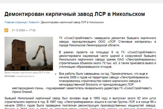Демонтирован кирпичный завод ЛСР в Никольском (Строительный Еженедельник 21.12.2020)