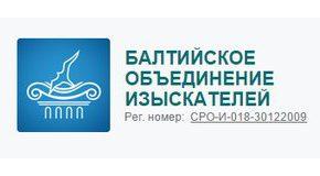 «СносСтройИнвест» вступил в Ассоциацию СРО «БОИ»