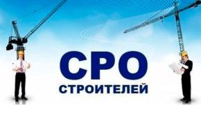 Займы членам СРО из средств компфонда под 2,25%