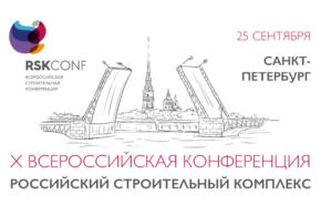 Юбилейная конференция строителей пройдет в рамках Форума по устойчивому развитию Северо-Запада