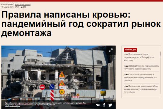 Правила написаны кровью: пандемийный год сократил рынок демонтажа (Деловой Петербург 18.03.21)