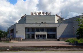 Кинотеатр «Балканы». Демонтаж и утилизация